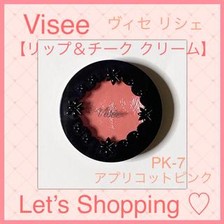ヴィセ(VISEE)のVisee ヴィセ リップ&チーク クリーム (PK-7 アプリコットピンク)(口紅)