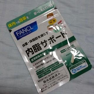 FANCL - 内脂サポート ないしサポート 7日分 新品