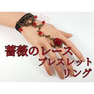 薔薇のレース ブレスレット リング フィンガーブレスレット コスプレ等に(ブレスレット/バングル)