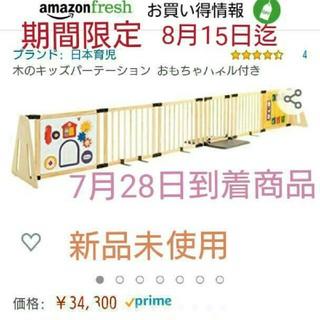 ニホンイクジ(日本育児)の日本育児  木のキッズパーテーション おもちゃパネル付き ベビーゲート(ベビーフェンス/ゲート)