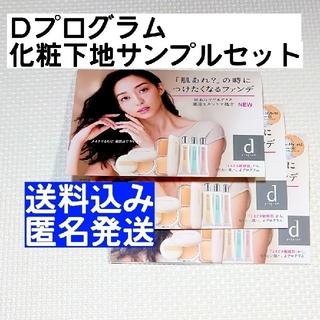 ディープログラム(d program)の【化粧品】資生堂 dプログラム 化粧下地サンプルセット(化粧下地)