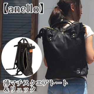 アネロ(anello)の【美品】anallo リュックサック(リュック/バックパック)