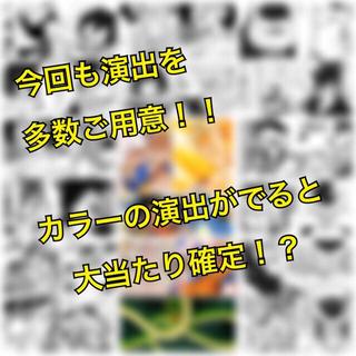 【第三弾】ドラゴンボール演出オリパ ドラゴンボールヒーローズオリパ