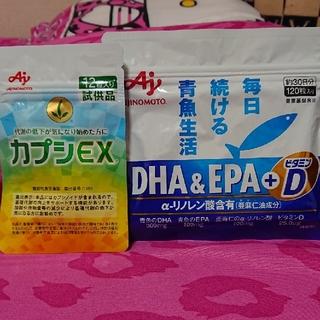 アジノモト(味の素)の★味の素 DHA&EPA+ビタミンD 試供品カプシEX★(その他)