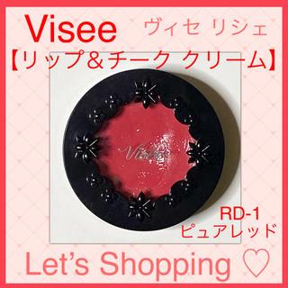 ヴィセ(VISEE)のVisee ヴィセ リップ&チーク クリーム (RD-1 ピュアレッド)(口紅)