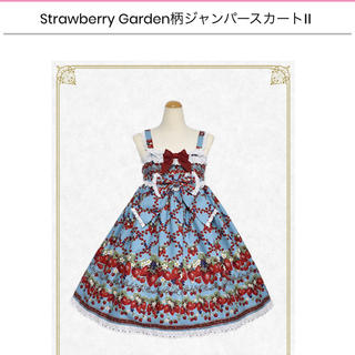 ベイビーザスターズシャインブライト(BABY,THE STARS SHINE BRIGHT)のBABY  Berry Garden ジャンパースカート(ひざ丈ワンピース)