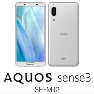 AQUOS - 新品 AQUOS sense3 SH-M12 シルバー 64GB SIMフリー