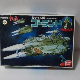 ≪プラモデル≫ミサイル艦ゴーランド (宇宙戦艦ヤマト)