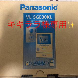 パナソニック(Panasonic)のPanasonicドアホン VL-SGE30KL(防犯カメラ)