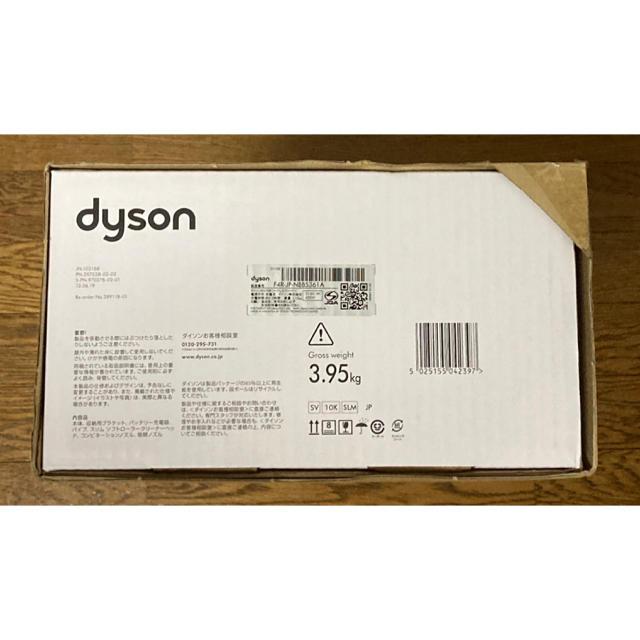 Dyson(ダイソン)の【新品未開封】SV10KSLM dyson V8 slim fluffy スマホ/家電/カメラの生活家電(掃除機)の商品写真