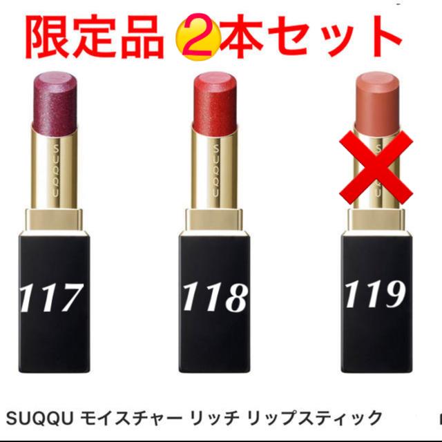 SUQQU(スック)の❤️限定 2本セット SUQQU モイスチャーリッチリップスティック コスメ/美容のベースメイク/化粧品(口紅)の商品写真