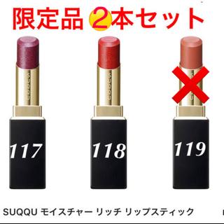 SUQQU - ❤️限定 3本セット SUQQU モイスチャーリッチリップスティック