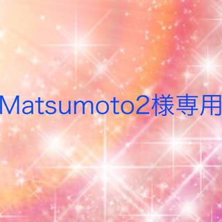 ワコール(Wacoal)のMatsumoto2様専用(その他)