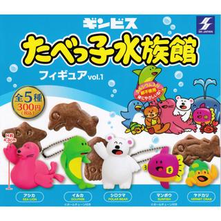 【新品】たべっ子水族館フィギュア vol.1 全5種セット コンプ ガチャ
