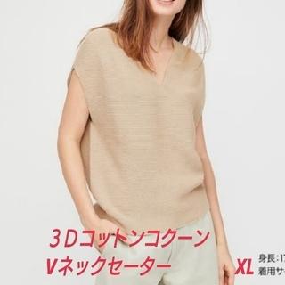 UNIQLO - コットン コクーンVネックセーター XLサイズ