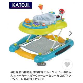 カトージ(KATOJI)のカトージ 歩行器(歩行器)