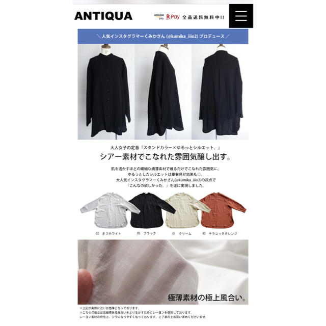 antiqua(アンティカ)のantiqua Kumika限定コラボITE スタンドカラーシャツ レディースのトップス(シャツ/ブラウス(長袖/七分))の商品写真