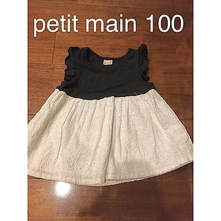 petit main - プティマイン petit main  100 ノースリー Tシャツ 夏 黒