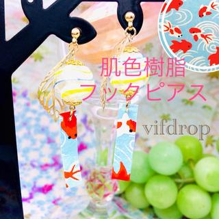 青黄ビー玉ガラス&【水色 金魚柄】和紙の風鈴ピアス イヤリング(ピアス)