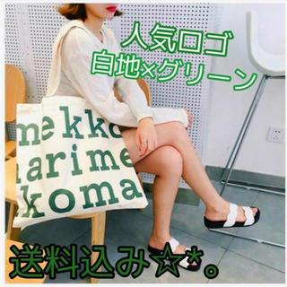 marimekko - ❤大人気❤マリメッコ柄 ロゴ トートバッグ インスタ映え 白地×グリーン