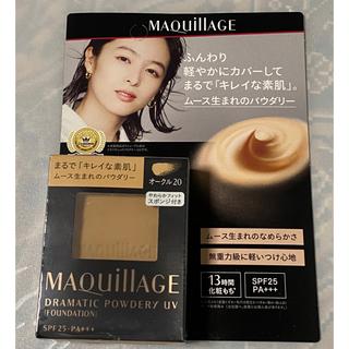 MAQuillAGE - マキアージュ  ドラマティックパウダリーUV オークル20