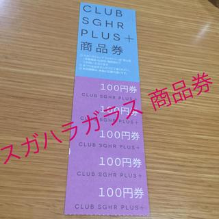 スガハラガラス 商品券500円分