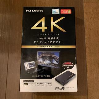アイオーデータ(IODATA)の新品 アイオーデータ USBグラフィックアダプター USB-4K/DP(PC周辺機器)