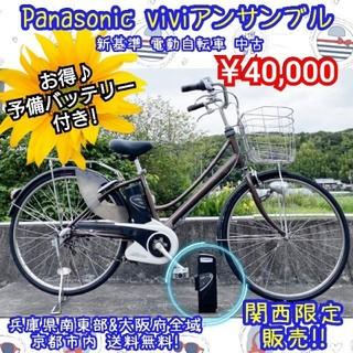 パナソニック(Panasonic)のPanasonic viviアンサンブル チョコブラウン 新基準 電動自転車(自転車本体)
