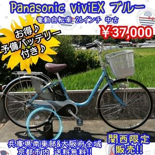 パナソニック(Panasonic)のPanasonic viviEX ブルー 電動自転車 26インチ 中古(自転車本体)