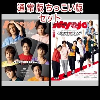 ジャニーズWEST - 【新品未読品】Myojo 8月号 2020年 明星