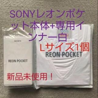 SONY - ソニーレオンポケット本体+専用インナー白L1個セット