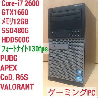 爆速ゲーミングPC Core-i7 GTX1650 SSD480G メモリ12G