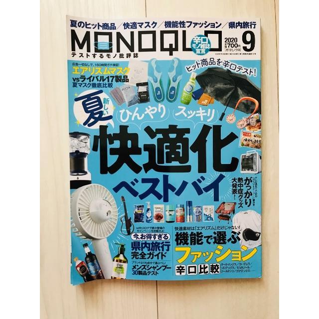 お値下げ中!モノクロ2020.9月号 エンタメ/ホビーの雑誌(ビジネス/経済/投資)の商品写真