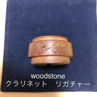 クラリネットリガチャーwoodstone 木製 (クラリネット)