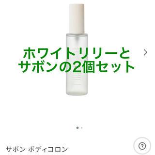 shiro - shiro 新品2点セット