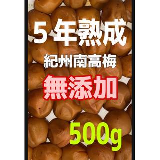 紀州南高梅 梅干し(500g)             無添加⭐️秀品梅使用!