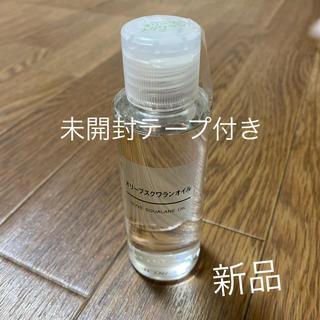 ムジルシリョウヒン(MUJI (無印良品))の新品 無印良品 オリーブスクワランオイル 100ml(オイル/美容液)