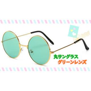 丸メガネ サングラス グリーン 緑 レトロ ラウンドメタル(サングラス/メガネ)
