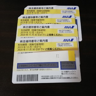 ANA株主優待券(2021年5月31日まで延長) 4枚セット