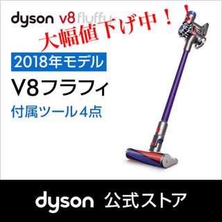 ダイソン(Dyson)の【新品】ダイソン コードレス掃除機Dyson V8 Fluffy SV10FF3(掃除機)