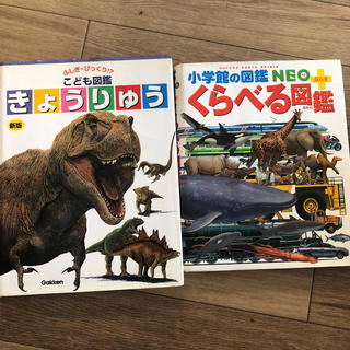 ショウガクカン(小学館)の比べる図鑑 恐竜(語学/参考書)