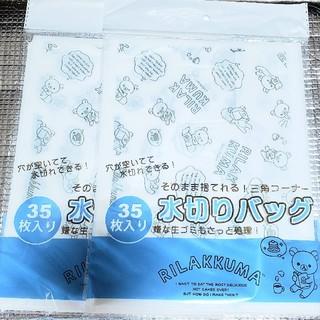 サンリオ(サンリオ)のリラックマ 水切り袋(収納/キッチン雑貨)