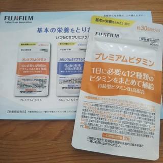 フジフイルム(富士フイルム)のFUJIFILM プレミアムビタミン サプリメント(ビタミン)