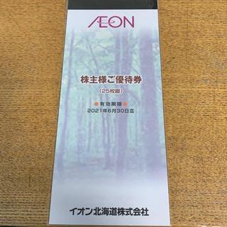 イオン(AEON)のイオン株主優待券500円分(ショッピング)