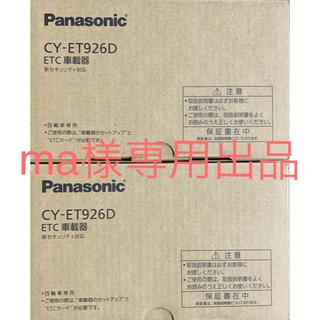 パナソニック(Panasonic)のma様専用出品(ETC)