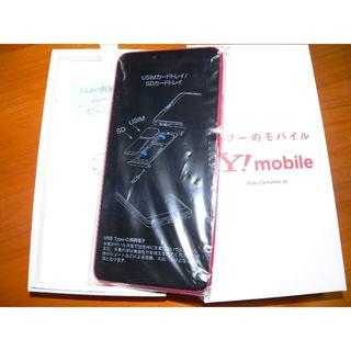 Softbank - (新品) Libero S10 レッド SIMフリー(ロック解除済み)