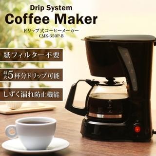 アイリスオーヤマ(アイリスオーヤマ)のコーヒーメーカー(コーヒーメーカー)