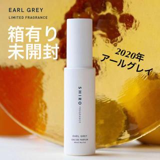 shiro - 2020年 限定 SHIRO アールグレイ オードパルファン シロ 香水 紅茶