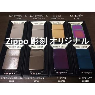 ジッポー(ZIPPO)の【エミリ様 専用】Zippo 彫刻 オリジナル ★7番/1面★(タバコグッズ)