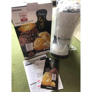 ドウシシャ(ドウシシャ)のとろ雪 かき氷器 新品(調理道具/製菓道具)